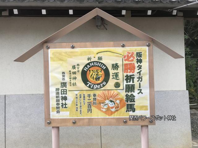 廣田神社の阪神タイガース必勝祈願絵馬
