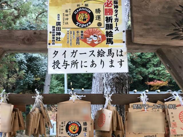 廣田神社の絵馬飾りに「阪神タイガース必勝祈願絵馬」が飾られている様子