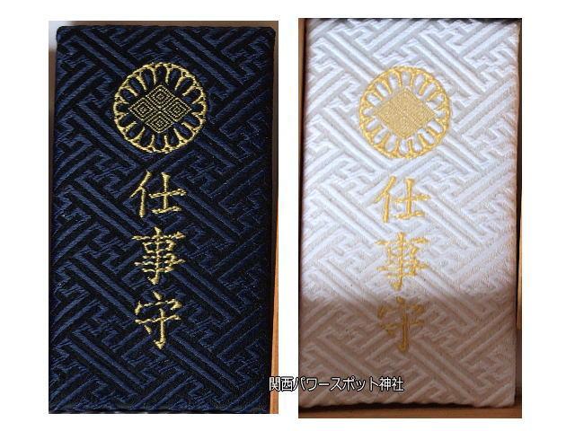 廣田神社の仕事守(白色・紺色の2色)