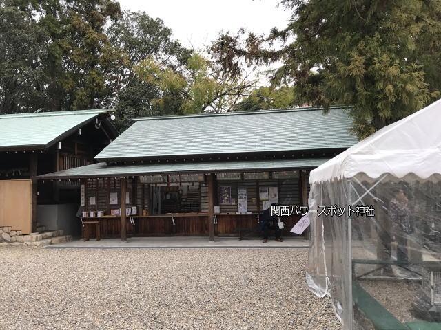 西宮「廣田神社」授与所