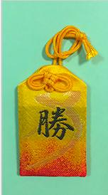宝来山神社の勝守り