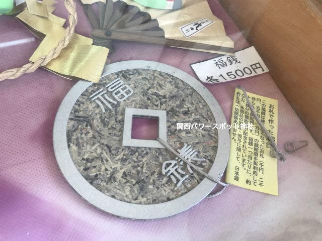 今宮戎神社、福笹につける福銭