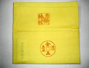 車折神社の福財布