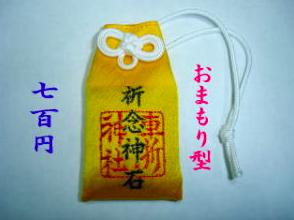 車折神社の祈念神石(お守り型)