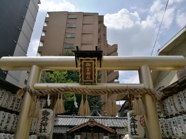 京都「御金神社」鳥居と周りのビル