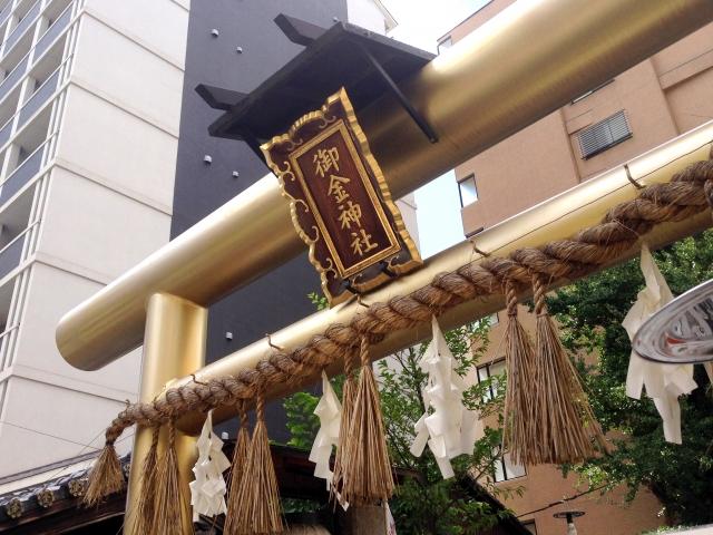 京都「御金神社」黄金の鳥居