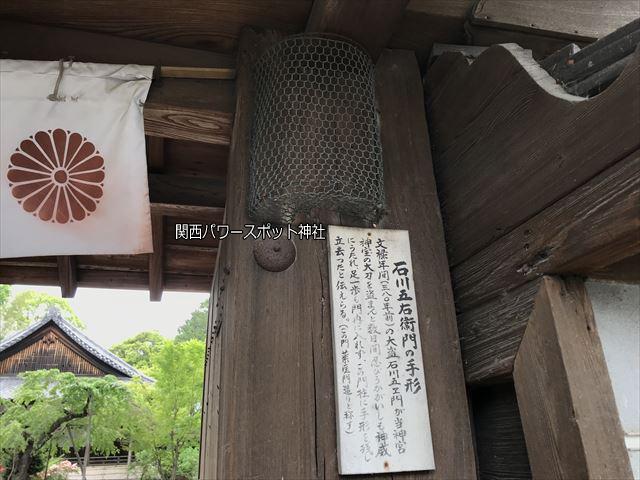 水無瀬神宮の神門と築地塀にある石川五右衛門の手形