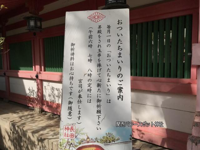 長田神社の「おついたちまいり」の案内