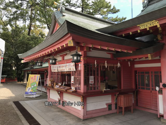 長田神社の授与所