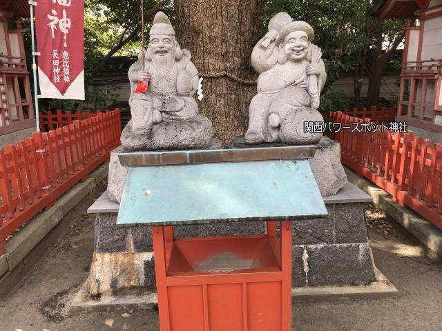 長田神社のえびす様と大黒さま