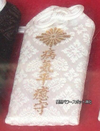 長田神社の病気平癒守