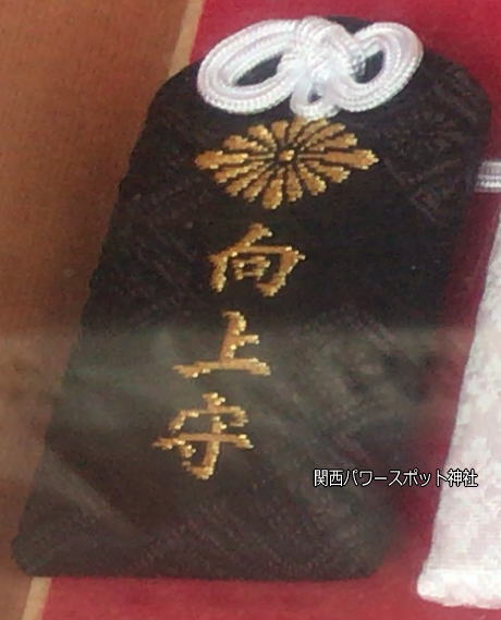 長田神社の向上守