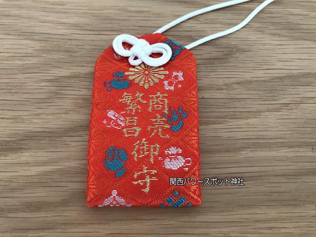 長田神社の商売繁昌御守(表側)