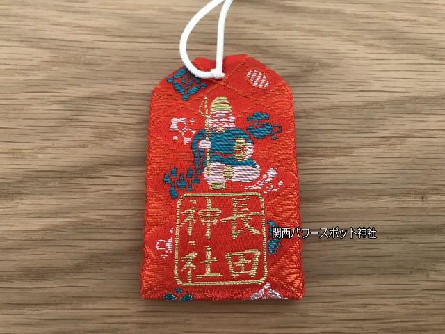 長田神社の商売繁昌御守(裏側)
