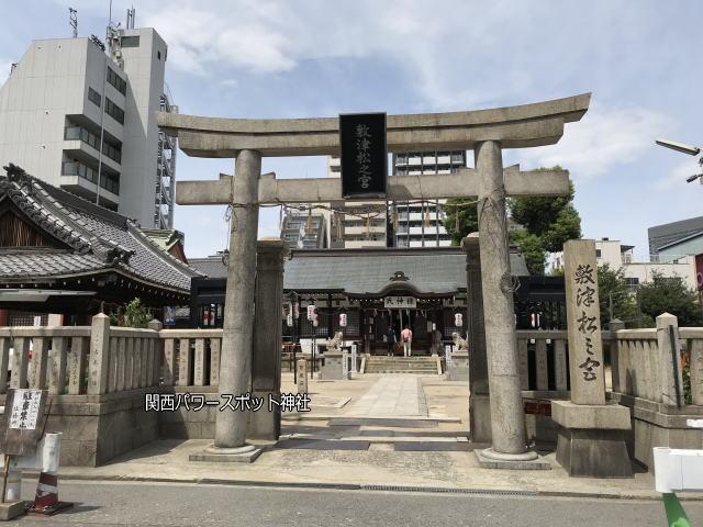 大国主神社、敷津松之宮の文字