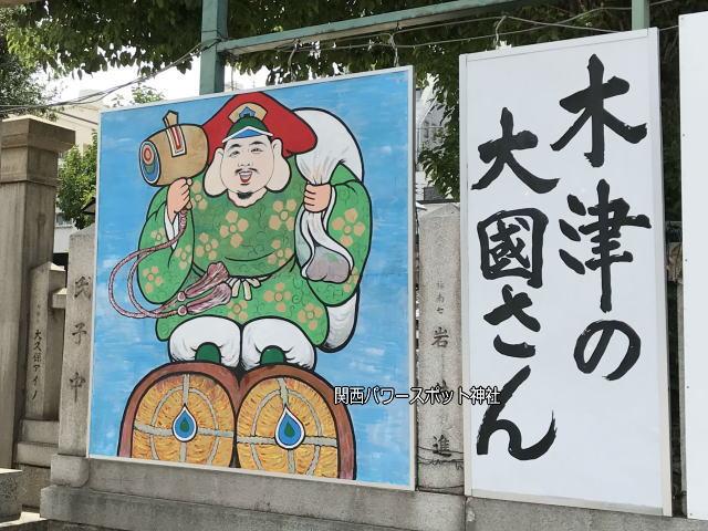 大国主神社、木津の大国さんの文字