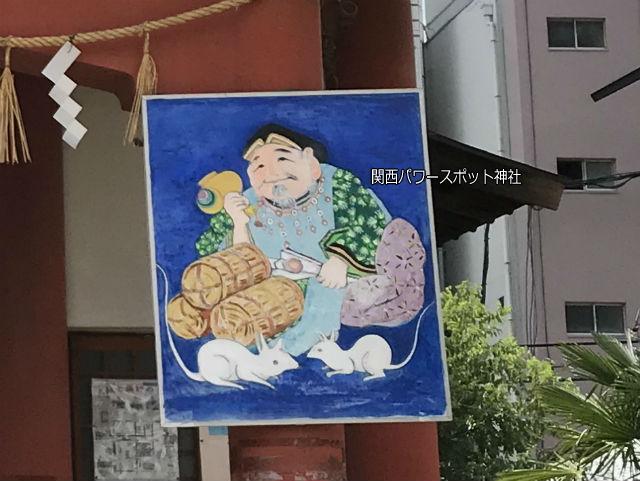 大国主神社の大国様の絵にネズミが描かれている