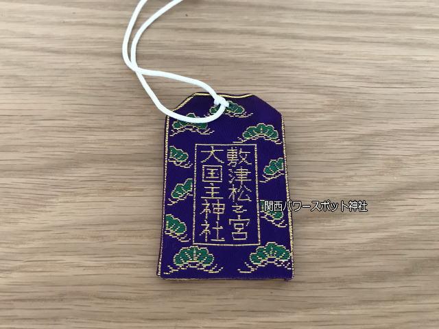 大国主神社の御守袋(紫色)