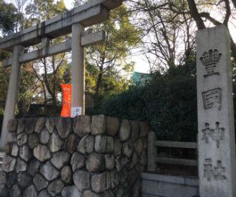 大坂城公園「豊国神社」入口