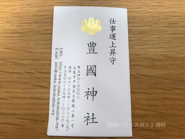 大阪城豊国神社「仕事運上昇守」