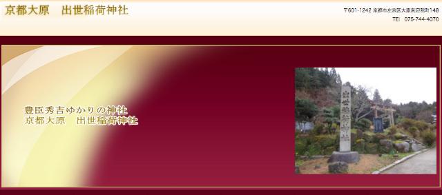 「出世稲荷神社」webサイト