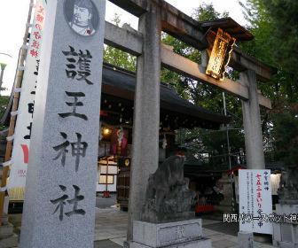 護王神社の鳥居