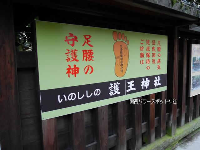 護王神社ご祈祷の看板
