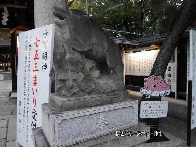 護王神社のイノシシ像