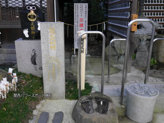 護王神社「足萎難儀回復の碑」