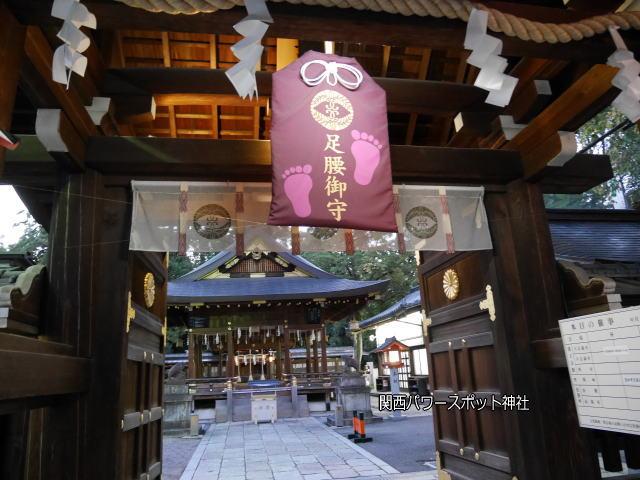 護王神社表門と大きな「足腰御守」