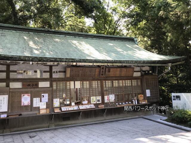 枚岡神社の授与所