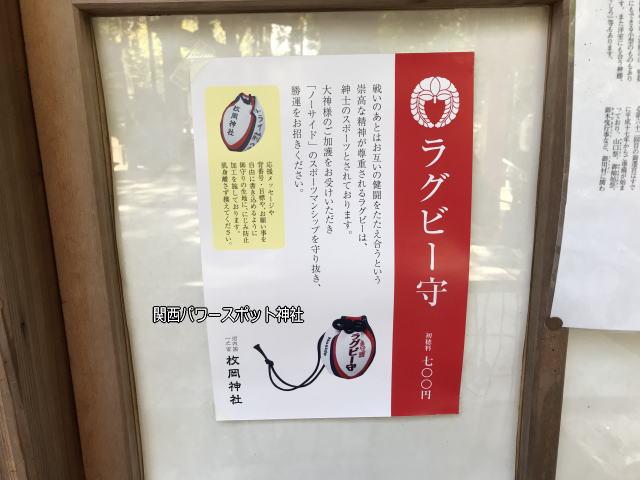 枚岡神社のラグビー守