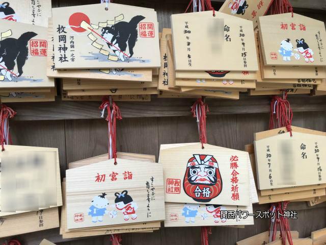 枚岡神社境内に飾られている絵馬