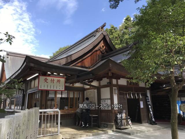 枚岡神社のご祈祷受付所