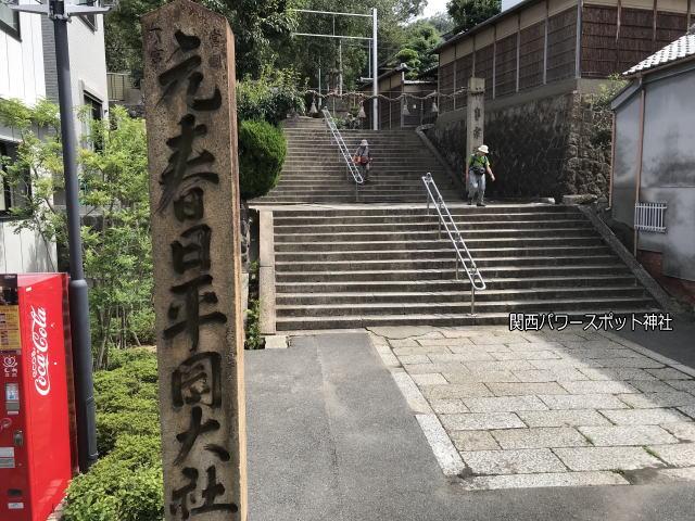 枚岡駅前にある「元春日・平岡大社」の石標