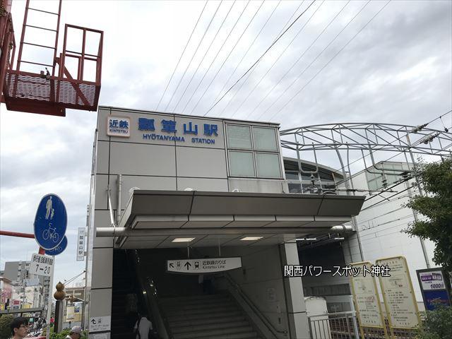 近鉄瓢箪山駅