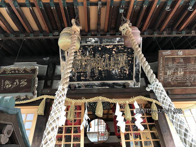 「瓢箪山稲荷神社」本殿の「瓢山神社」文字