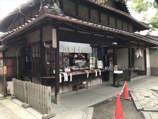 瓢箪山古墳の社務所