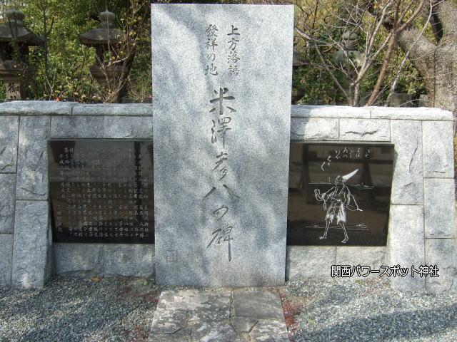 生國魂神社「米沢彦八の碑」