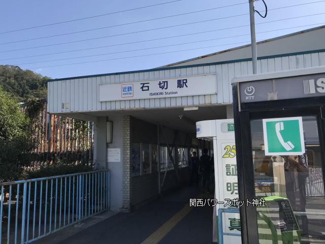 近鉄「石切駅」