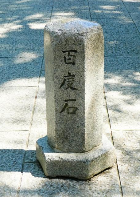 石切劔箭神社「百度石」