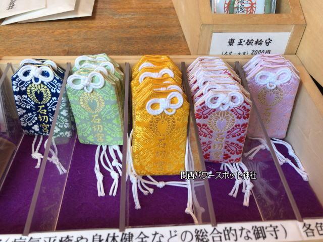石切劔箭神社のお守り「石切宮」5色カラー