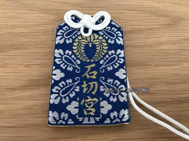 石切劔箭神社のお守り「石切宮」青色