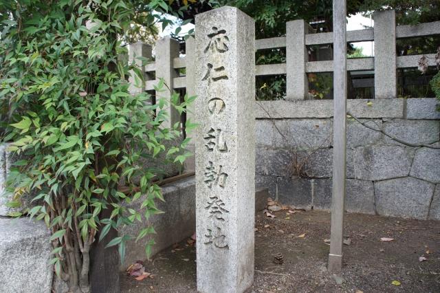 上御霊神社「応仁の乱勃発地」碑