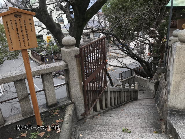 高津宮の西坂(縁切り坂)