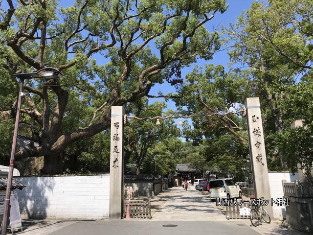 杭全神社入口