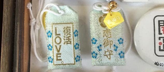 布忍神社の恋御守「復活LOVE。」