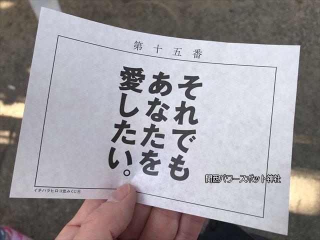 布忍神社の恋みくじ「それでもあなたを愛したい。」