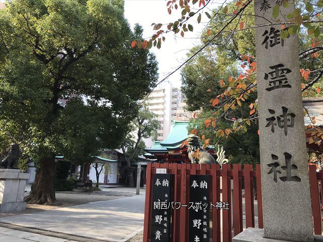 大阪「御霊神社」