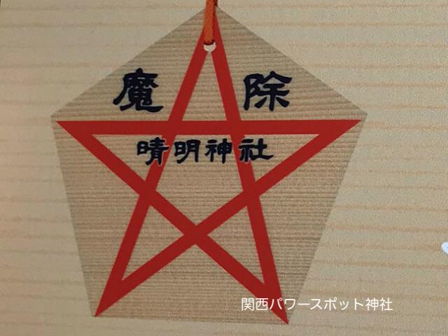 晴明神社「五行絵馬」